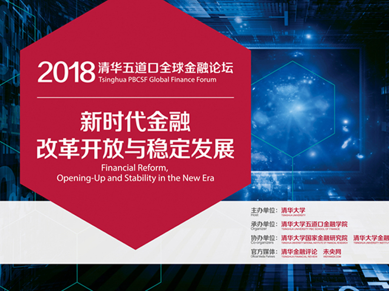 2018清华五道口全球金融论坛