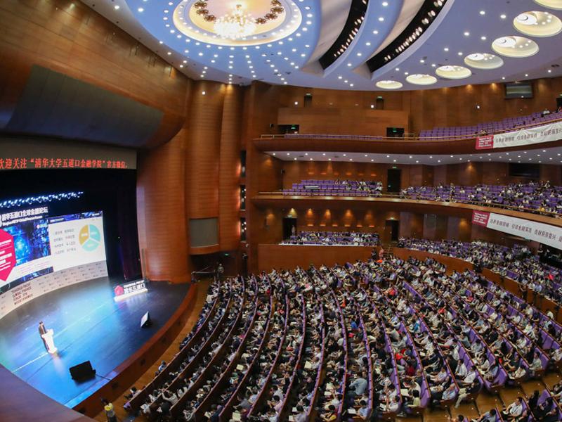 2018清华五道口全球金融论坛在京闭幕