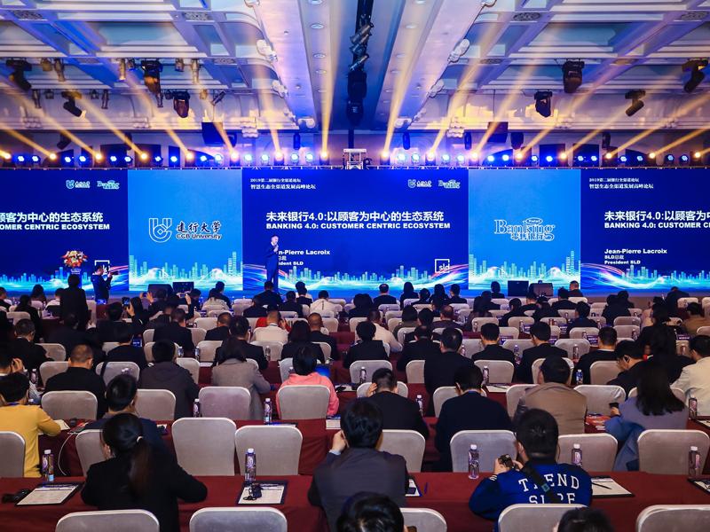 SLD受邀出席「2019第二届智慧生态全渠道高峰论坛」并作主题演讲