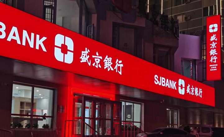 盛京银行网点建设标准设计