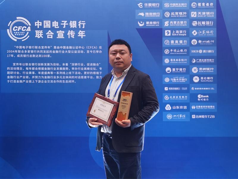 "SLD荣膺""2021年中国金融数字科技创新大赛""2项大奖"
